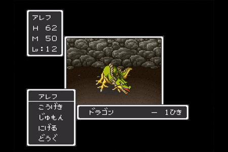 ドラクエ1 プレイ日記03「ドラゴンとローラ姫」