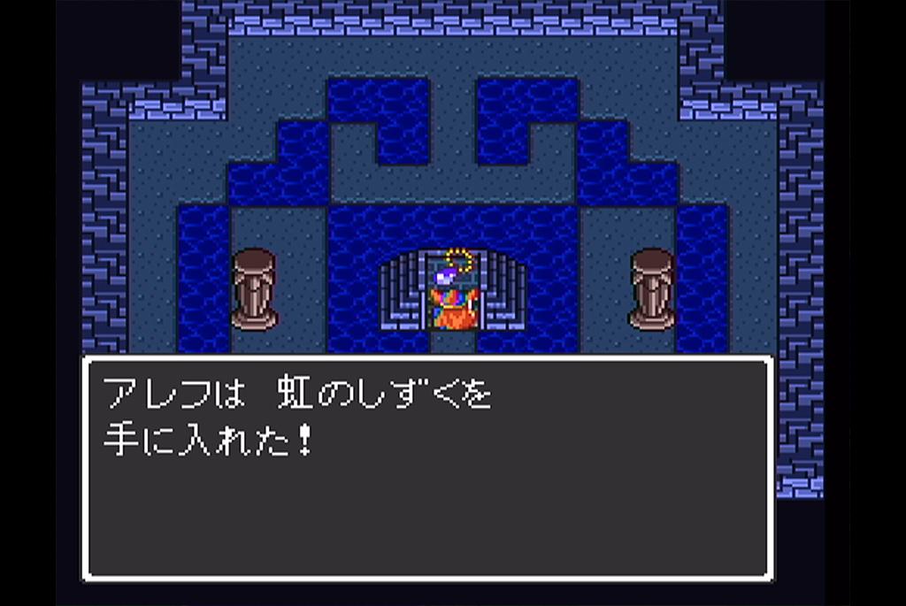 竜王の城がある魔の島へ渡るために必要な虹の雫