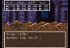 ドラクエ3 プレイ日記03「憎めないカンダタ」