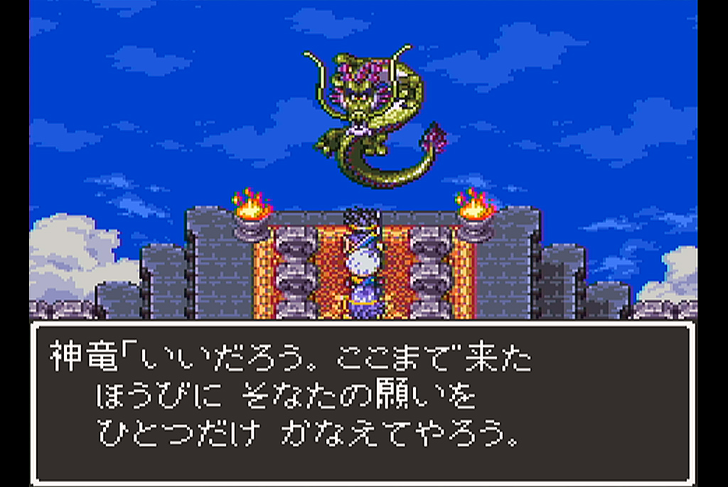 願いを叶えてくれる神竜