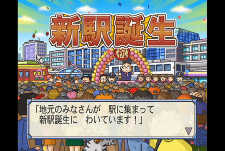 桃鉄16 プレイ日記05「北陸に新駅誕生!」