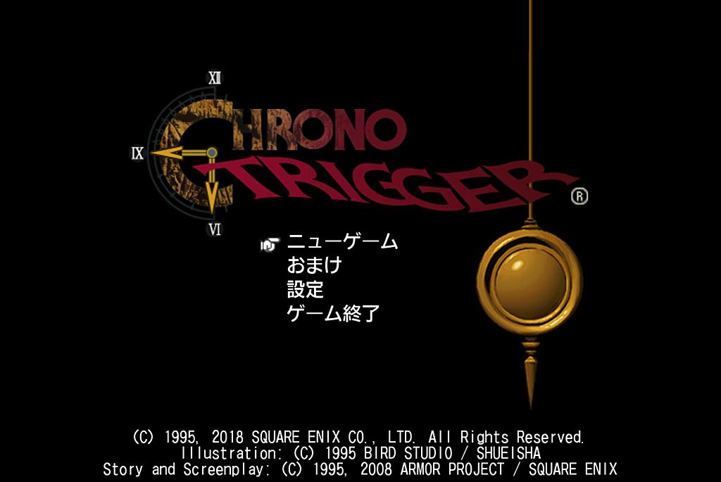 クロノ・トリガー プレイ日記01「旅立ち!夢見る千年祭」