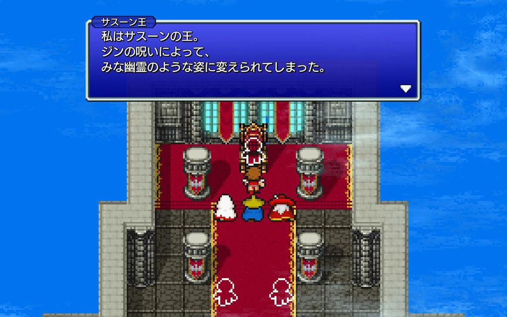 サスーン城にもジンの呪が…