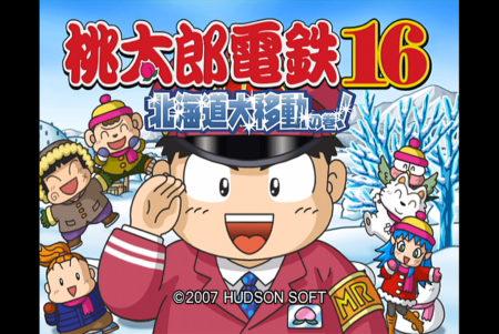 桃鉄16 プレイ日記01「最初の目的地は名古屋」