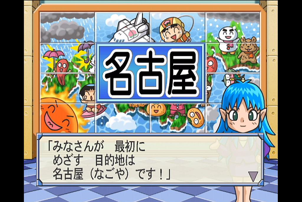 最初の目的地は名古屋
