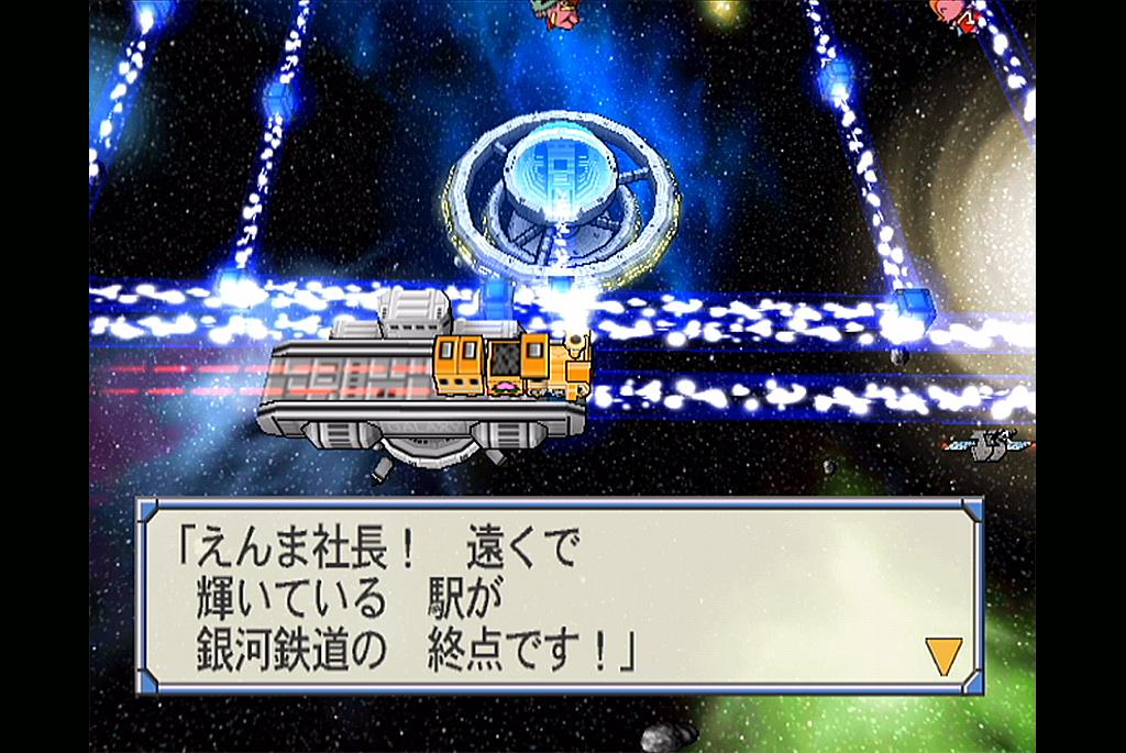 えんま社長は早々と銀河鉄道へ