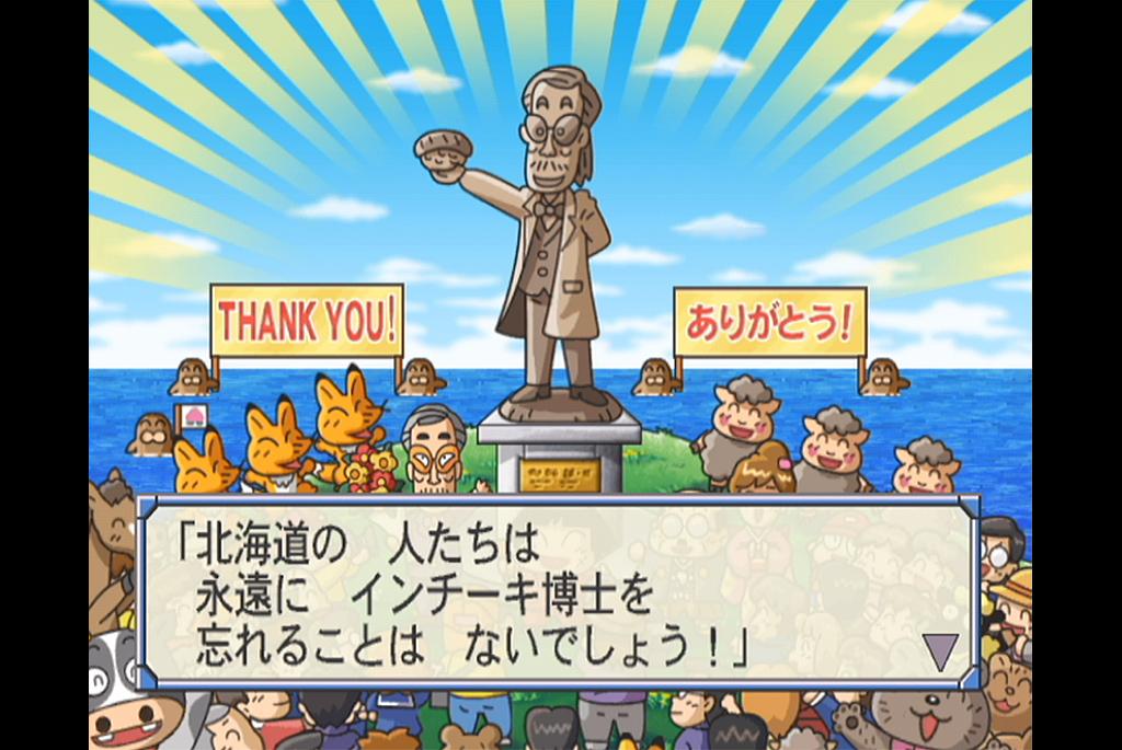 インチーキ博士の銅像に沸き立つ北海道