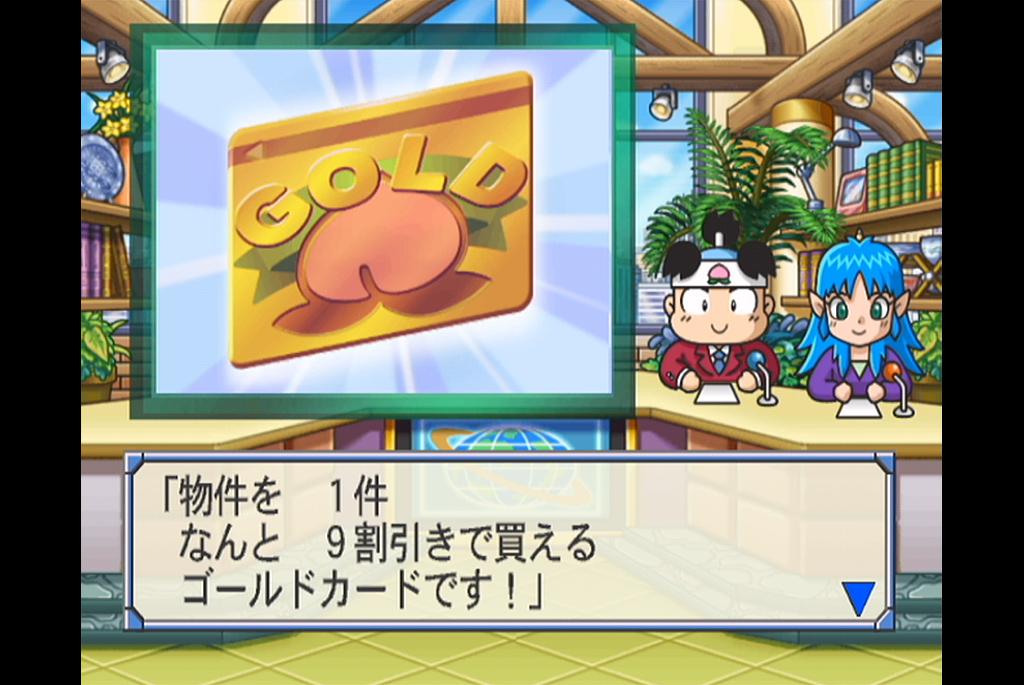 9割引で物件が購入できるゴールドカード