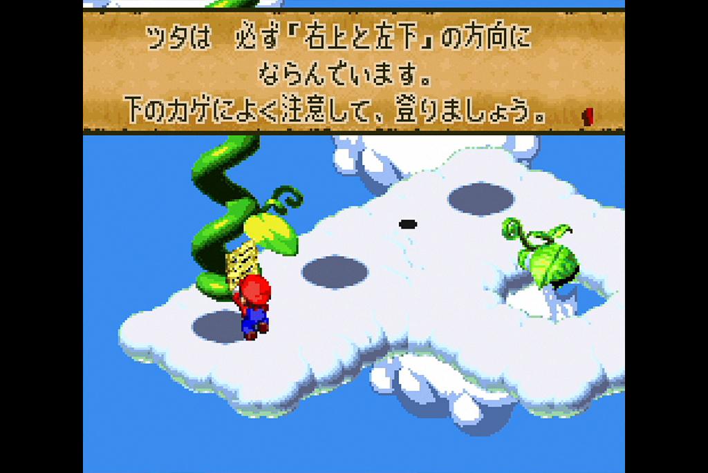 ついに雲の上に到着したマリオたち